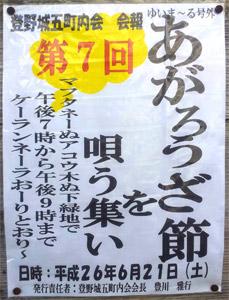 dai7kaiagarouza.jpg