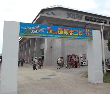 八重山の産業祭