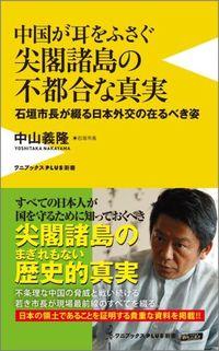 石垣市長の本.jpg
