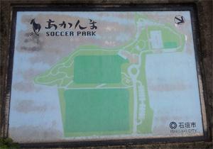 サッカーパークあかんま