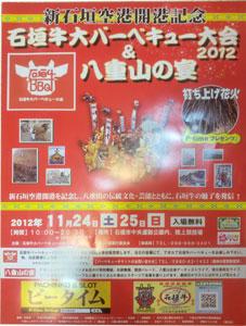 石垣牛大バーベキュー大会2012