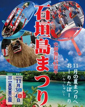 石垣島まつり2012