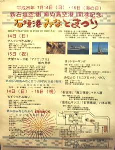 石垣港みなとまつり2013
