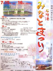 石垣港みなとまつり2012