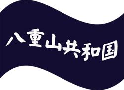 八重山共和国