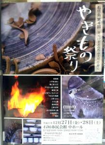 石垣島やきもの祭