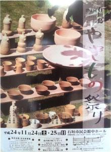 第3回石垣島やきもの祭り
